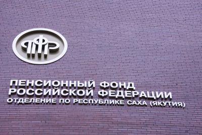 Пенсионный фонд Якутии
