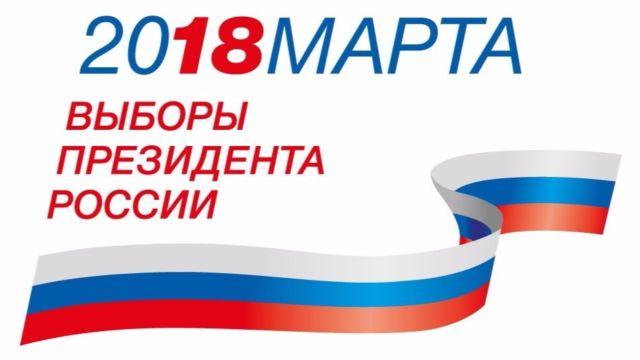 Афиша на день выборов