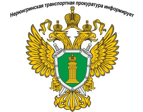 Транспортная полиция Нерюнгри