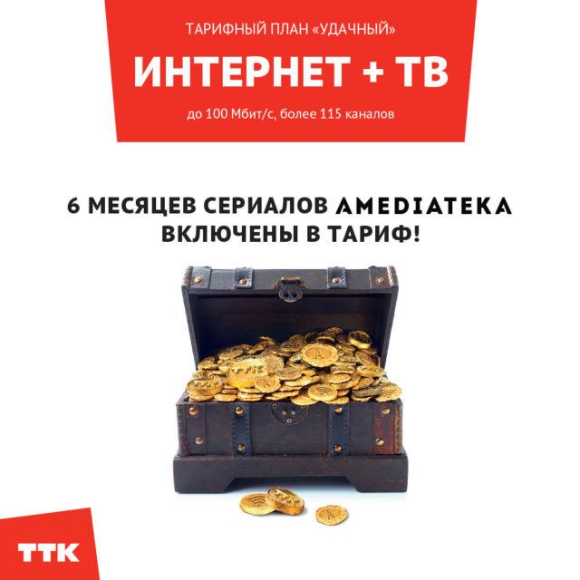 ТТК Нерюнгри